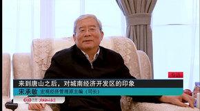 专访:宋承敏