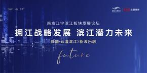 拥江发展,滨江潜力未来「滨江板块发展论坛」