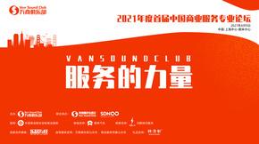 2021年度首届中国商业服务专业论坛