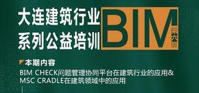大连市建筑行业系列公益培训 (第六期)