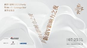 新浪V影响力红人Party