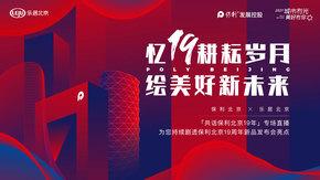 共话保利北京19年