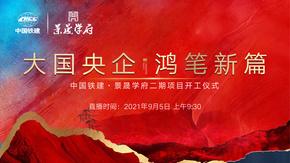 景晟学府二期开工仪式