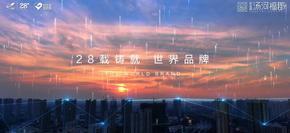 碧桂园汤河福郡品牌宣传片