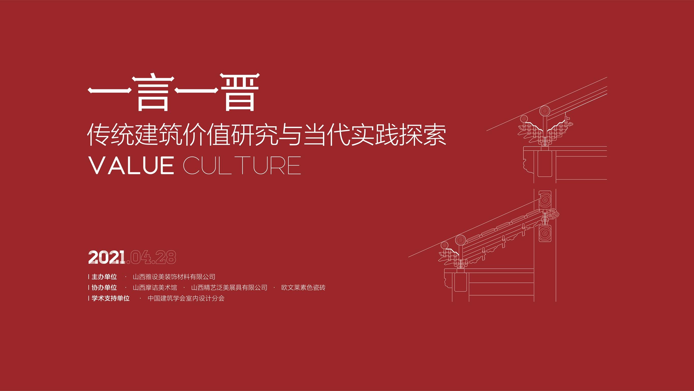 一言一晋:传统建筑价值研究与当代实践探索