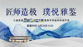 三盛首届梵高匠师艺术展暨美学样板间倾城开放
