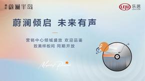 乐居直播:枫叶蔚澜半岛营销中心及样板间开放