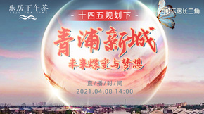 十四五规划下 青浦新城未来蝶变与梦想