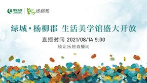 乐居直播:绿城·杨柳郡生活美学馆盛大开放