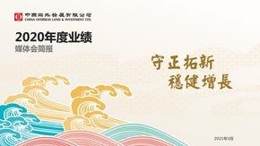中国海外发展2020年度业绩媒体发布会