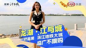 【龙湖江与城】不限购!表姐带你打卡江地铁热盘