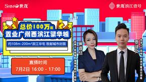 总价100万起 置业广州西滨江繁华城