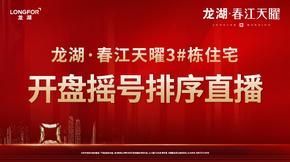 直击|龙湖·春江天曜3#栋住宅公证摇号直播