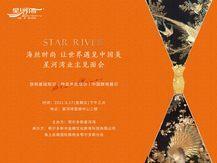海丝时尚 让世界遇见中国美 星河湾业主见面会