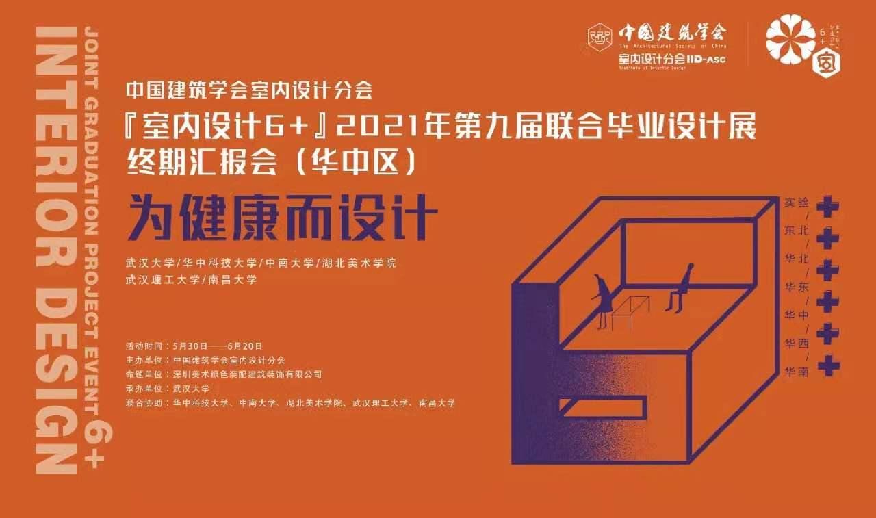 2021第九届联合毕业设计(华中区)终期答辩