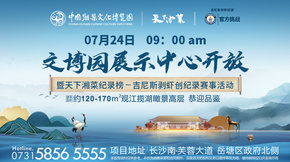 中国湘菜文化博览园展示中心开放
