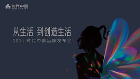 时代中国2021品牌发布会