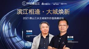 回顾:2021三水城市价值高峰论坛