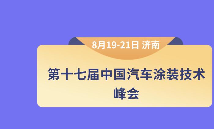 """济南汽车表面处理技术高级研讨会 将带车企尝到哪些""""甜头""""?"""