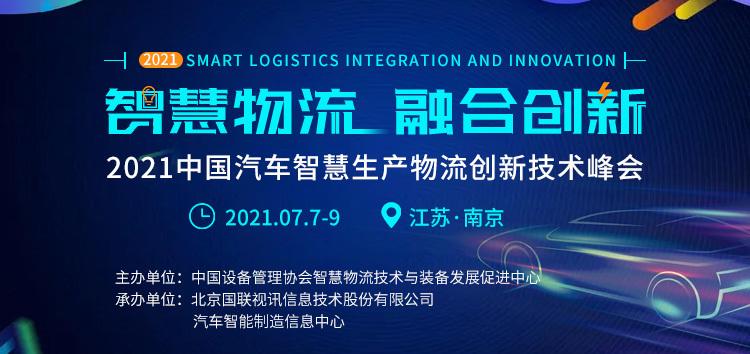 """如何占领""""智""""高点 聚焦汽车厂内智慧生产物流创新技术峰会"""
