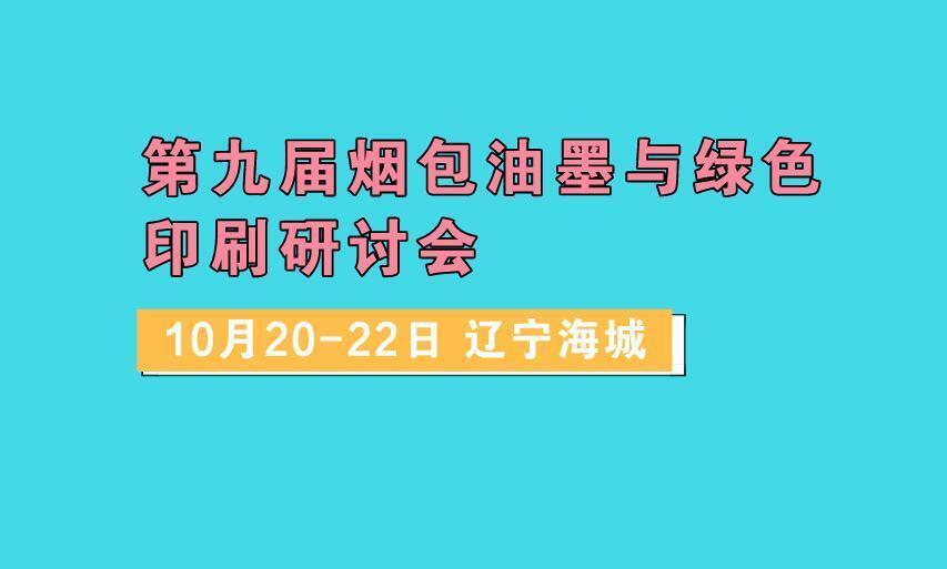 """10月第九届烟包油墨与绿色印刷研讨会""""打卡""""辽宁海城"""